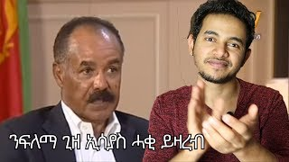 MY RESPONSE TO ISAIAS INTERVIEW ብዘዕባ ቃል ማሕተት ናይ ኢሰያስ
