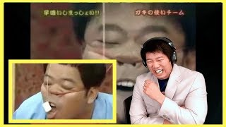 Japanese Game Show Marshmallow ( Funny Face ) Reaction
