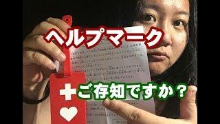 ヘルプマークについて(東京都福祉保健局) ↓ http://www.fukushihoken....