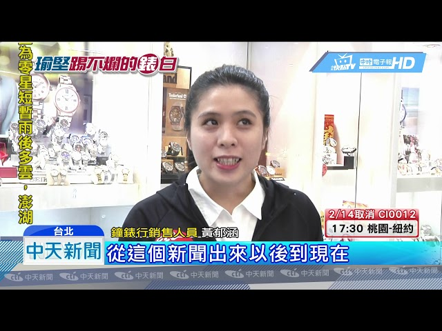 20190214中天新聞 韓國瑜加持「扶龍錶」賣光光 全台缺貨中