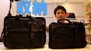 僕の持っているビジネスバッグのご紹介 tumi 手持ち&キャリーケースの使い方