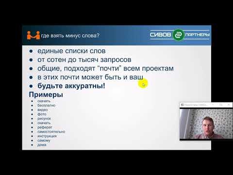 Как собрать минус слова для Яндекс Директа за 5 минут