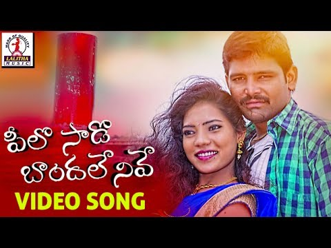 Superhit Banjara Video Song | Pilo Sadoo Bandamele Video Song | Lalitha Audios And Videos