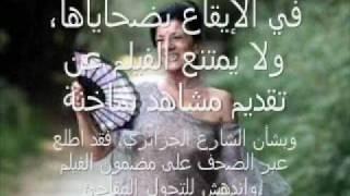 ضجة كبيرة بسبب فيلم عن الشذوذ والدعارة بالجزائر