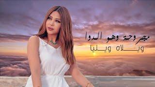 حنين القصير- يما رماني الهوا / hanin alkaseer -  yoma rmani alhwa #studio_nahawand  #new