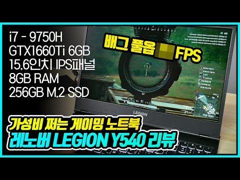 가성비 게이밍 노트북 추천! 레노버 LEGION Y540-15IRH i7 Prime 리뷰, 성능 테스트