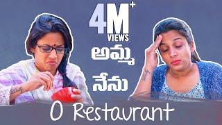 Amma Nenu O Restaurant || Mahathalli