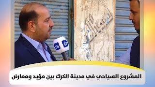 المشروع السياحي في مدينة الكرك بين مؤيد ومعارض