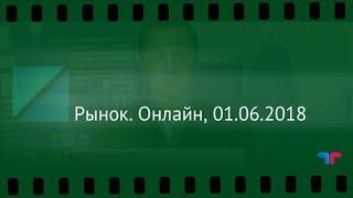TeleTrade на РБК - Рынок. Онлайн, 01.06.2018
