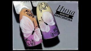 🦋 Дизайн ногтей БАБОЧКА 🦋 ЛЕПКА на ногтях 🦋 БАБОЧКА НА НОГТЯХ 🦋 Дизайн ногтей гель лаком 🦋