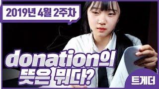 【4월 2주차 트게더 핫클립】 도네이션의 참뜻 | 김치전 1초컷 | 은평구에서 가장 핫한 클럽
