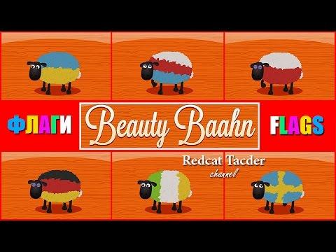 ФЛАГИ СТРАН МИРА (COUNTRY FLAGS)   BEAUTY BAAHN GAME   Shaun the Sheep gameplay. Freestyle.