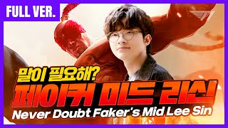 Faker Carries Hard with Mid Lee Sin [Full Game] [Translated] [Faker Stream Highlight]