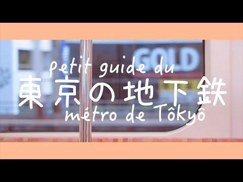 Petit guide du métro de Tôkyô 🚃 東京の地下鉄