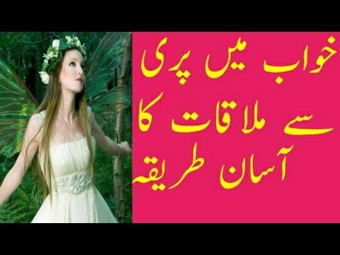 Khwab Me Pari Dekhny Ka Amal In Urdu | Hindi