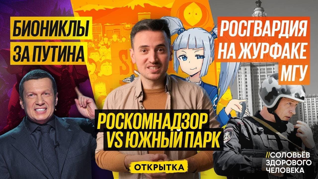 Биониклы за Путина, Роскомнадзор VS Южный парк, Росгвардия в МГУ / Соловьёв здорового человека