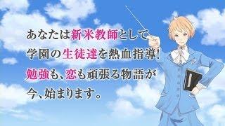 3DS『VitaminZ Revolution』聖帝学園紹介PV~ヤンキー少年編~ 宮川美保 検索動画 29