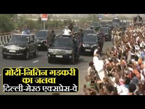 Modi ने Protocol तोड़ दिया | Mega Road Show | Modi inaugurates 1st phase of Delhi-Meerut Expressway