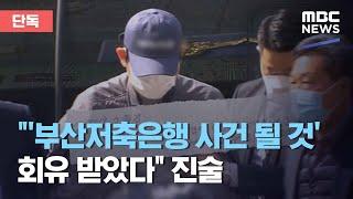 """[단독] """"'부산저축은행 사건 될 것&…"""