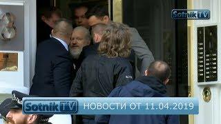 НОВОСТИ. ИНФОРМАЦИОННЫЙ ВЫПУСК 11.04.2019