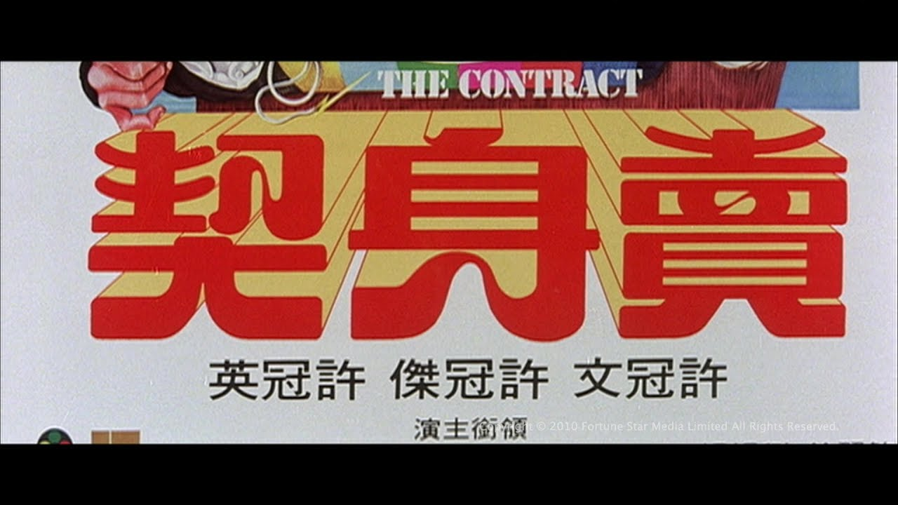 Download [Trailer] 賣身契 (Contract, The) - HD Version