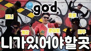 god 니가있어야할곳 커버댄스 9000히트곡모음 뮤직비디오 커버 지오디 MUSIC VIDEO COVER 팬지