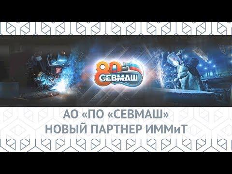 """АО """"ПО """"СЕВМАШ"""" - новый промышленный партнер ИММиТ"""