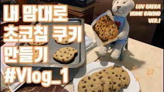 내 맘대로 초코칩 쿠키 만들기|집콕|홈베이킹|확찐자의하…