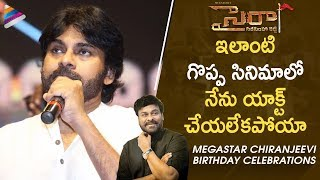 Pawan Kalyan Goosebumps Speech About Sye Raa Movie | Surender Reddy | Megastar Birthday Celebrations