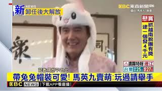 最新》帶兔兔帽裝可愛! 馬英九賣萌:玩過請舉手