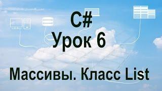 C# - Урок 6 - Массивы. Класс List.