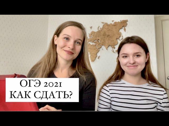 РАЗБОР ВАРИАНТА ОГЭ 2021 // РУССКИЙ ЯЗЫК // ИЗМЕНЕНИЯ и ЛАЙФХАКИ НА МАКСИМУМ