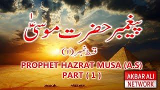 Video Prophet MUSA AS Story In Urdu/Hindi Part 1 download MP3, 3GP, MP4, WEBM, AVI, FLV Maret 2018