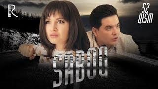 Saboq (o'zbek serial) | Сабок (узбек сериал) 52-qism