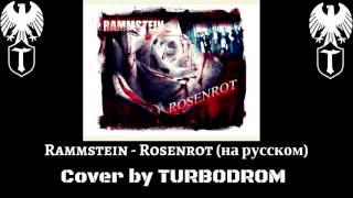 Rammstein - Rosenrot (на русском TURBODROM cover version)