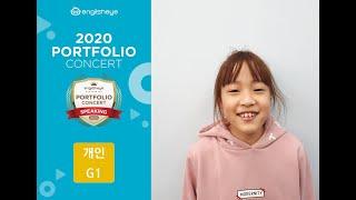 2020 잉글리시아이 포트폴리오 콘서트 경상남도 창원시…