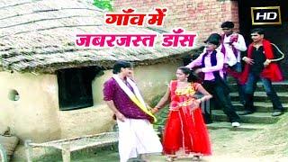 गाँव का मस्त धोबिया डांस   Superhit Dhobiya Geet   Dhobiya Dhobiniya Ka Geet