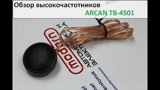 обзор ЛУЧШИХ шелковых высокочастотников Arcan ТВ-4501