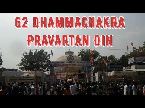 #Ashok #Vijayadashmi and 62nd #Dhammachakra #Pravartan Din #Dikshabhoomi #Nagpur 2018