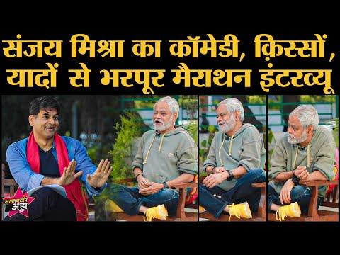 Sanjay Mishra Full