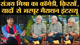 Sanjay Mishra Full Interview with Saurabh Dwivedi । The Lallantop। Comedy। Life Story। Shahrukh Khan