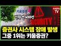 증권사들, 주식거래시스템 장애 발생…그중 사고 1위는 키움증권? - YouTube
