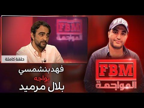 المواجهة FBM : فهد بنشمسي في مواجهة بلال مرميد