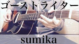 コード付 ゴーストライター sumika スカッとジャパン 弾き語りカバー
