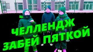⚽ ЧЕЛЛЕНДЖ ЗАБЕЙ ПЯТКОЙ ⚽ Challenge Score the heel