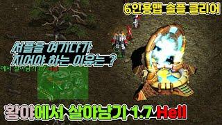 11분컷. [ 황야에서 살아남기 1.7 HELL ] | 스타크래프트 리마스터 유즈맵