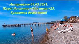 Жара На солнце 34 в тени 25 Купаются даже дети 03 05 2021 ЛАЗАРЕВСКОЕ СЕГОДНЯ СОЧИ