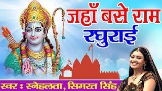 New Ram Bhajan || Jaha Banse Ram Raghurai || Snehalata, Simrat Singh #Devotional Bhajan 2017