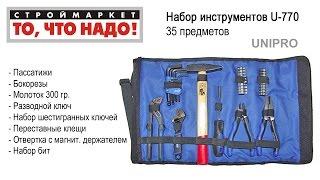 Набор инструментов UNIPRO 35 предметов U-770 - купить набор инструментов Москва(, 2015-10-12T19:18:25.000Z)