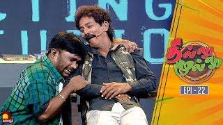 தில்லு முல்லு | Thillu Mullu | Episode 22 | 30th October 2019 | Comedy Show | Kalaignar TV